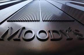 Рейтинговое агентство Moody's повысило рейтинг России, Минфин назвал это признанием
