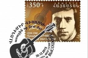 Марку с изображением Высоцкого выпустили в Армении