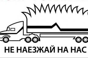 «Солидарность» зовет петербуржцев на народный сход в поддержку дальнобойщиков