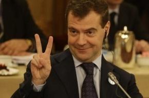 Медведев назвал себя «хорошим парнем»