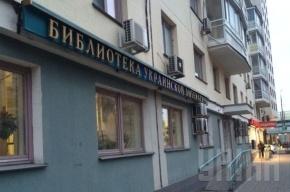 Квартиры сотрудниц украинской библиотеки обыскивают в Москве