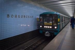 «Войковскую» не собираются переименовывать в честь Рязанова