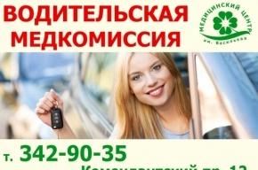 Водительская медкомиссия Приморский Курортный Выборгский район СПб