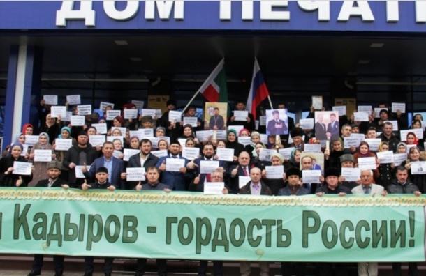 Чеченское министерство провело флэш-моб в поддержку Кадырова
