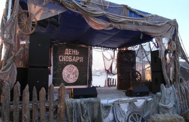 День скобаря – веселье на морозе