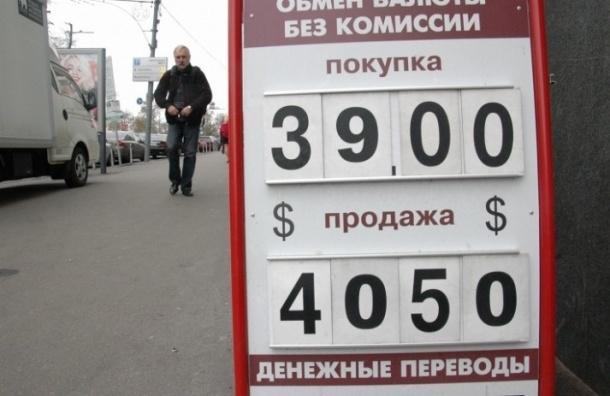 Сенаторы просят установить курс в 40 рублей за доллар