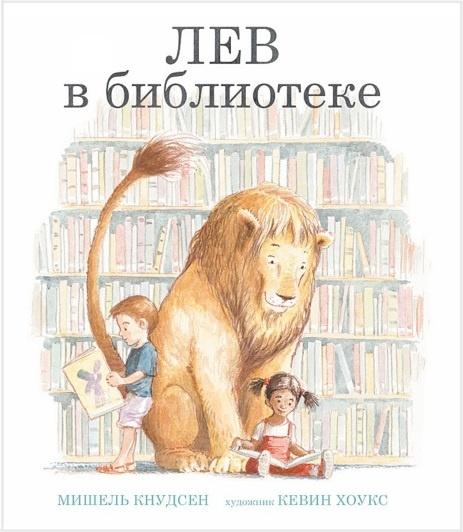 обложка Лев в библиотеке