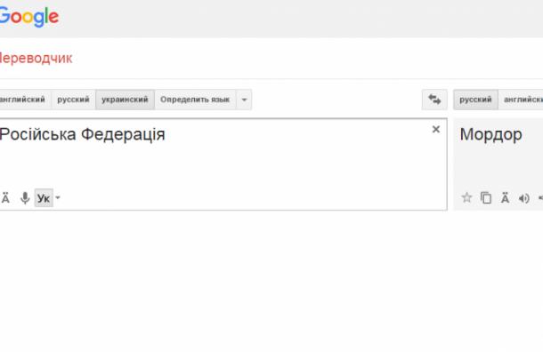 Google переводит «Россию» с украинского языка как «Мордор»