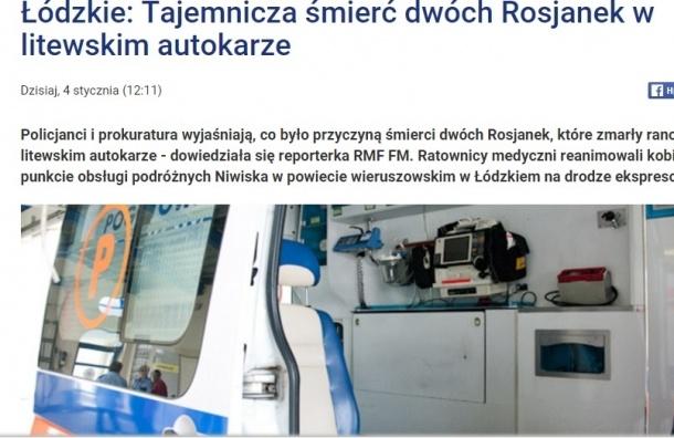 Две петербурженки умерли в автобусе в Польше