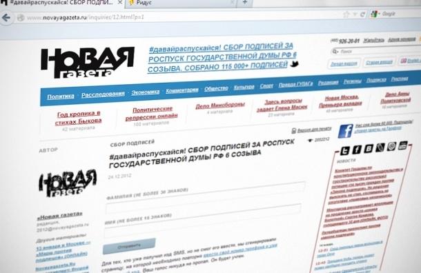 Сайт «Новой газеты» в Петербурге заблокировали из-за анонимной жалобы