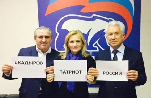 Рамзана Кадырова поддержало руководство «Единой России»