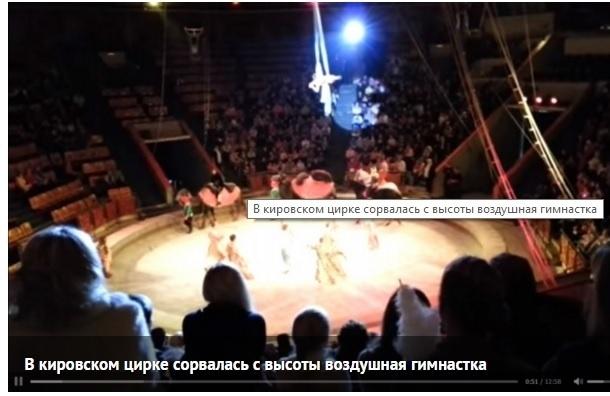 Воздушная гимнастка сорвалась из под купола в Кирове