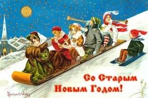 Россияне будут отмечать Старый Новый год
