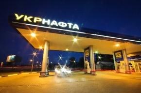 «Укрнафта» подала иск к России в гаагский арбитраж