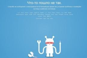 «Что-то пошло не так»: В Twitter произошел сбой