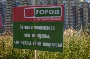 Банк «Санкт-Петербург» собирается достраивать объекты ГК «Город»