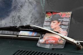 Петербурженка раздавала автомобилистам буклеты с рекламой борделей
