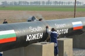 Россия ведет переговоры по возобновлению строительства «Южного потока»