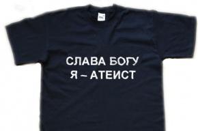 Оскорбление атеистов в «ВКонтакте» стало причиной возбуждения уголовного дела