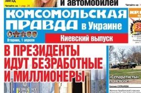 """«""""Комсомольская правда"""" в Украине» сменит название из-за закона о декоммунизации"""