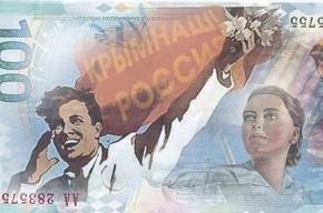 Цена сторублевой купюры в честь Крыма превысила свой номинал