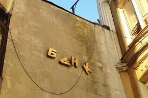 Банк «Интеркоммерц» приостановил операции по счетам клиентов