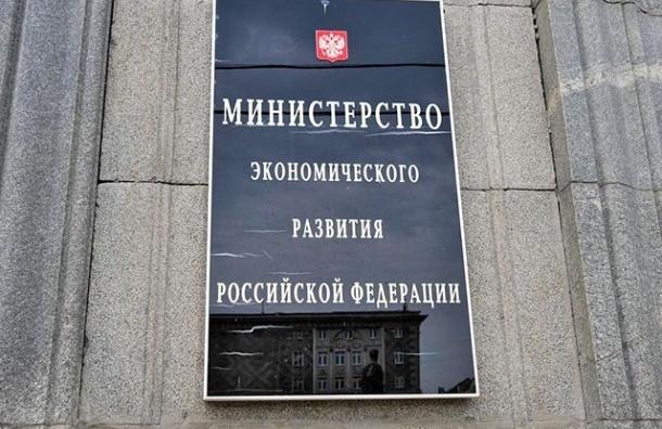 Минэкономразвития отказалось ставить на рост российской экономики в 2016 году