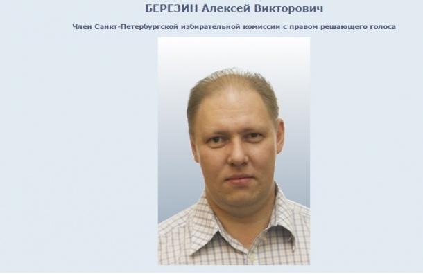 Алексей Березин ушел из Горизбиркома