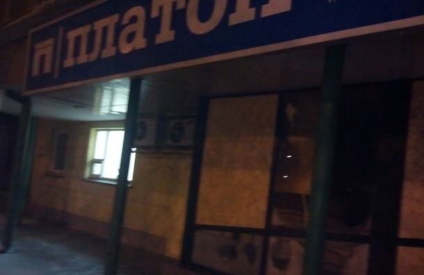 Неизвестные в Кемерово подожгли офис «Платона»