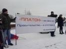 Фоторепортаж: «Платону нет! 6.02. фото: Сергей Ковальченко»