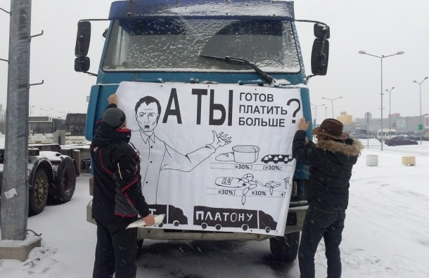 Дальнобойщикам дали полчаса, чтобы убрать плакаты с фур на «Мега-Дыбенко»