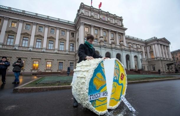 Торт с голосами избирателей распилили у стен петербургского ЗакСа