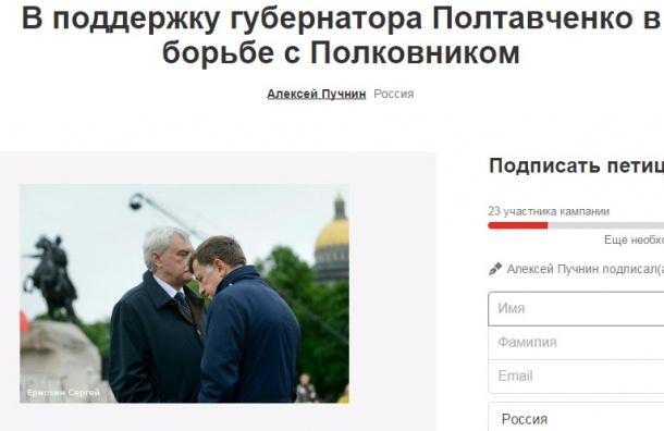 Выборы генерала Полтавченко