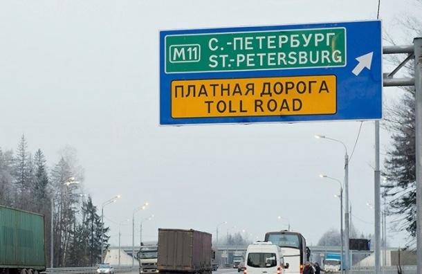 Тарифы на проезд по платной трассе между Москвой и Петербургом снизят на 33%