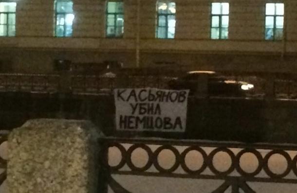 Плакат с надписью «Касьянов убил Немцова» повесили над Фонтанкой