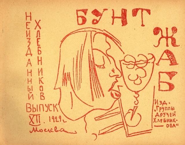 _Неизданный Хлебников. Под ред. Крученых. Выпуск 12. Москва, 1929