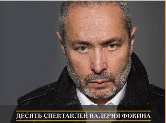 Десять фестивалей Валерия Фокина