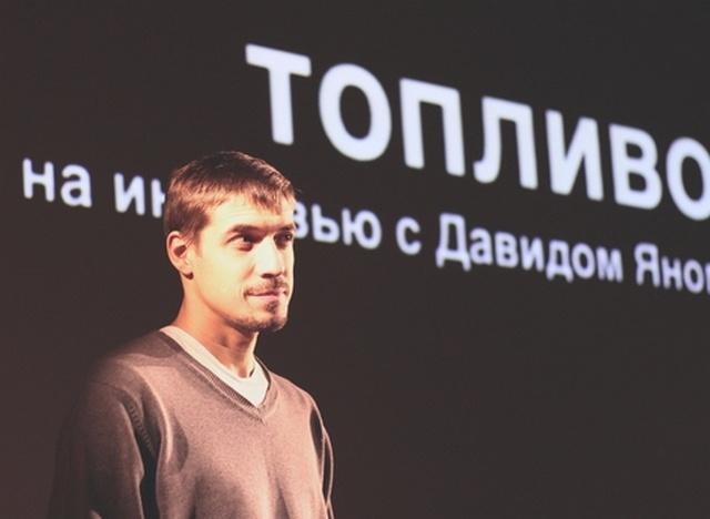 _Топливо_Максим Фомин