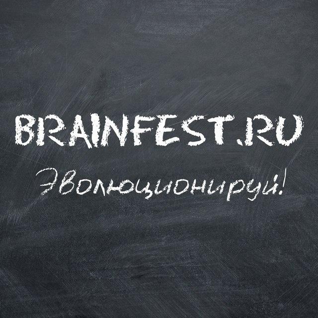 Brainfest