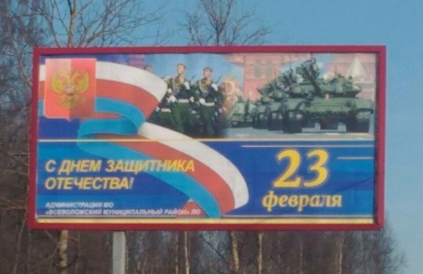 Защитников Отечества поздравили во Всеволожске с неправильным флагом России