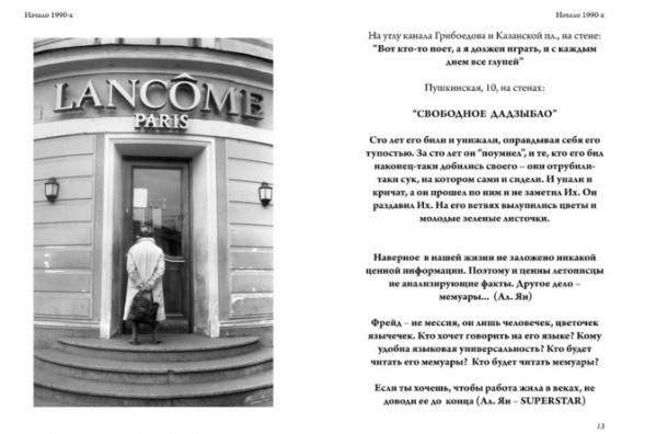 Городские тексты в пространстве Петербурга