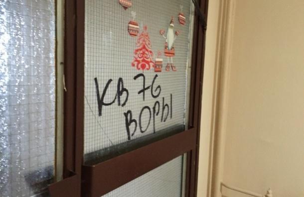 Коллекторы ошиблись адресом и исписали лестничную площадку невинных петербуржцев