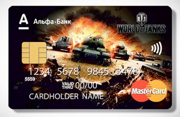 «Альфа-банк» выпустит 100 тысяч карт для игроков World of Tanks