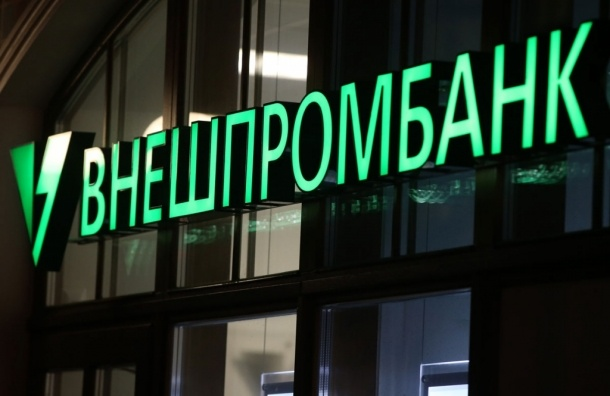Центробанк начал расследовать ситуацию во Внешпромбанке