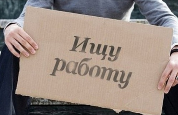 Официально в России миллион безработных