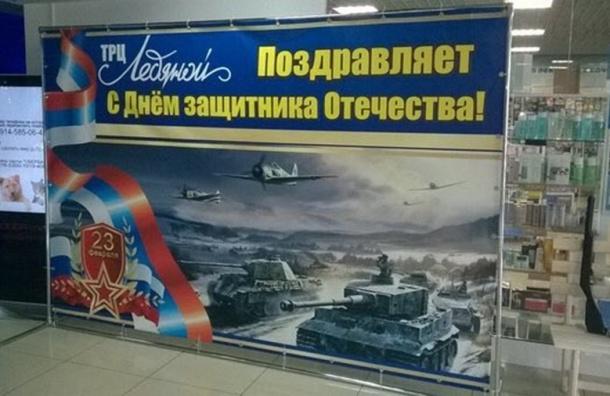 Плакат к 23 февраля с немецкими танками вывесили в ТЦ Благовещенска