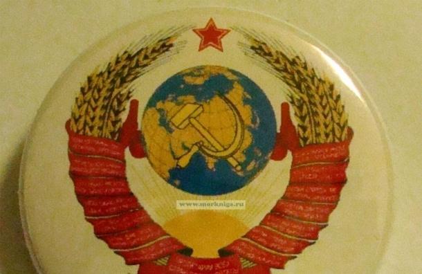 Левада: Россияне тоскуют по совку