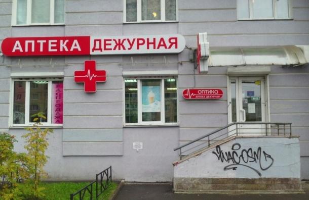 Аптеки Петербурга и Москвы проверяют на наличие лекарств