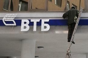Путин дал указ приватизировать ВТБ