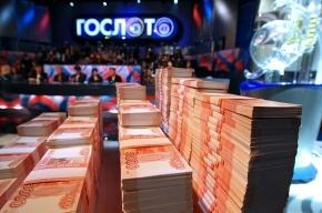 «Гослото» ищет жителя Новосибирска, который выиграл 358 млн руб.